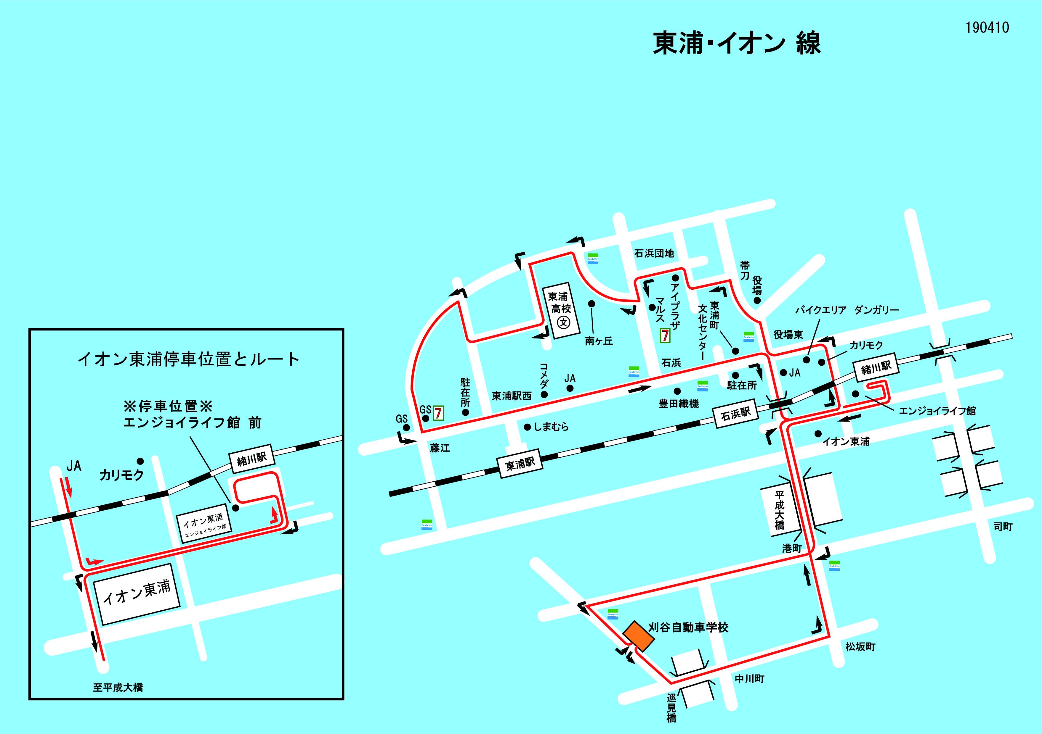 東浦・イオン線